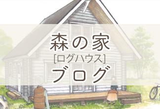 森の家ログハウスブログ