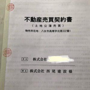 新規土地契約