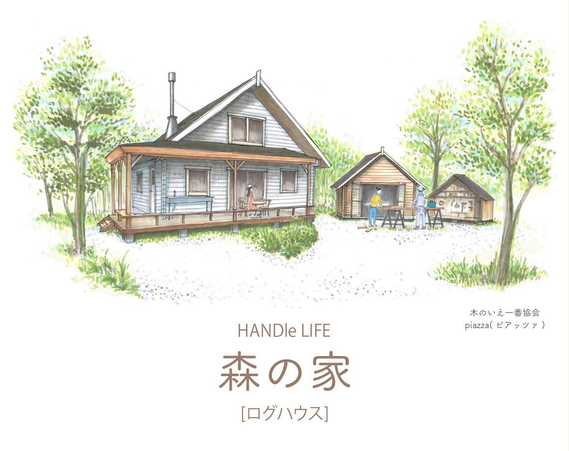 森の家ログハウス